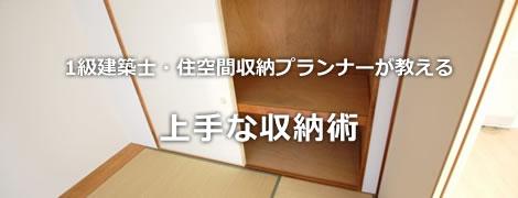 1級建築士・住空間収納プランナーが教える上手な収納術